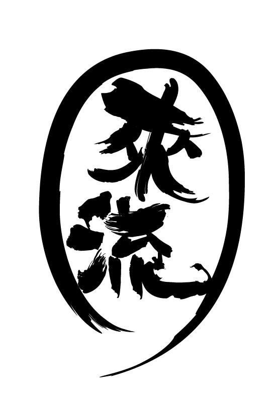 kuryu_brandmark_outline